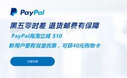 Paypal 可限量免费领取10美元优惠券!先到先得,手慢无