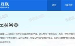 景文互联 圣诞优惠,全场8折 日本/香港/新加坡VPS 70/月起 支付宝/微信付款