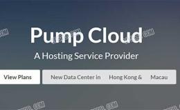 Pumpcloud香港,KVM/2核/1G/1.5T流量/1Gbps/HKBN线路/月付24.9美元