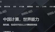 阿里云香港轻量服务器测评,1核/1G/30G云盘/1T流量/30Mbps/月付24元,移动联通直连