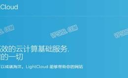 轻云/LightCloud 新年8折促销 香港独服、法国高防VPS,韩国VPS